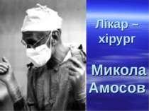 Лікар – хірург Микола Амосов