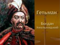 Гетьман Богдан Хмельницький