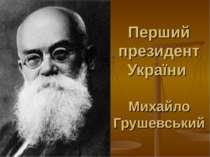 Перший президент України Михайло Грушевський