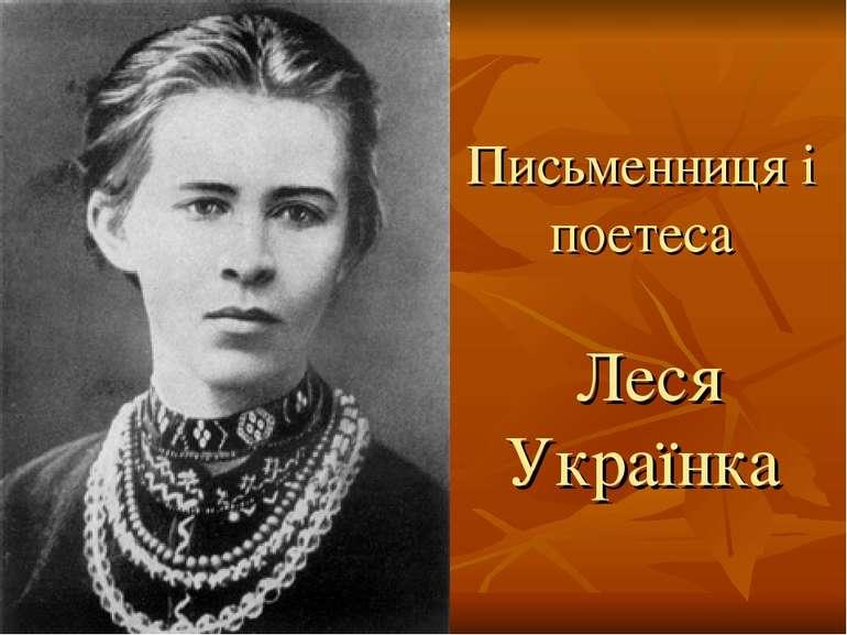 Письменниця і поетеса Леся Українка