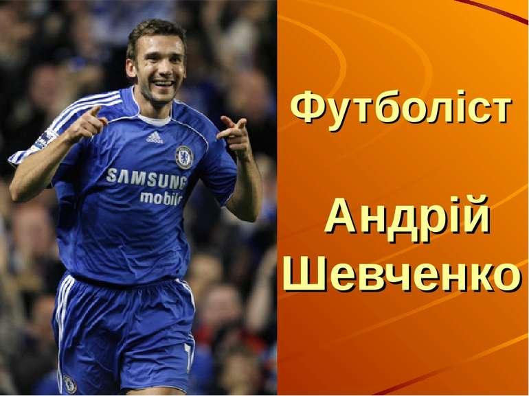 Футболіст Андрій Шевченко