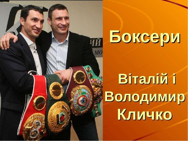 Боксери Віталій і Володимир Кличко