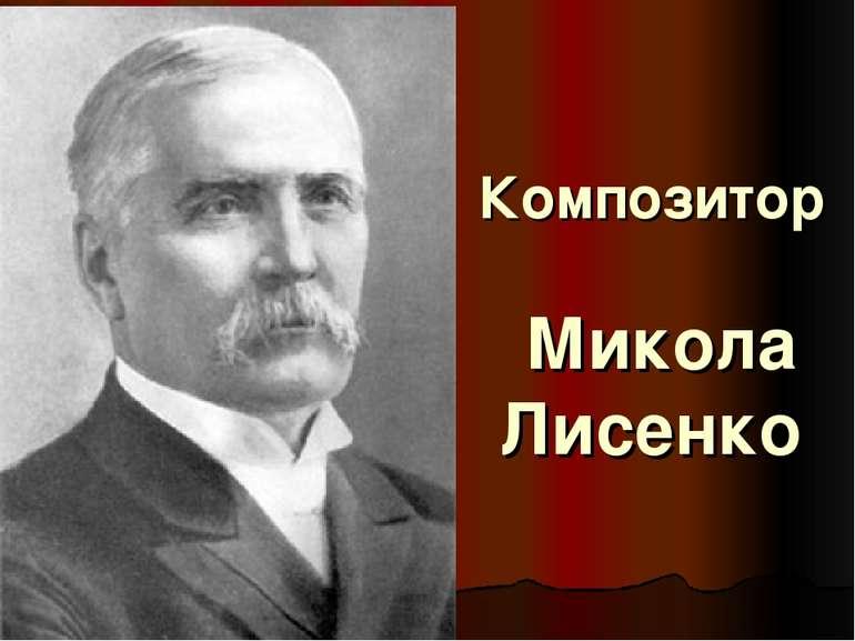 Композитор Микола Лисенко