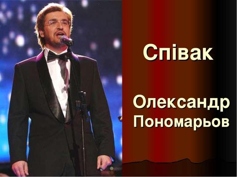 Співак Олександр Пономарьов