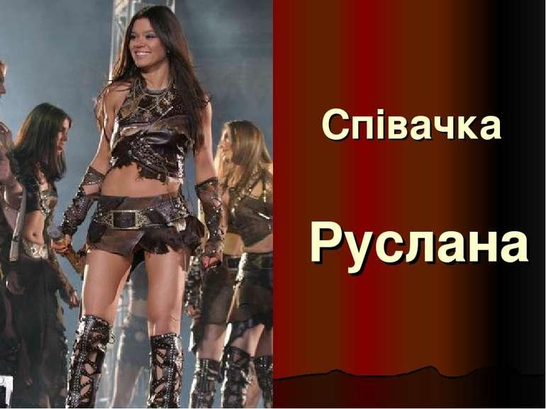 Співачка Руслана
