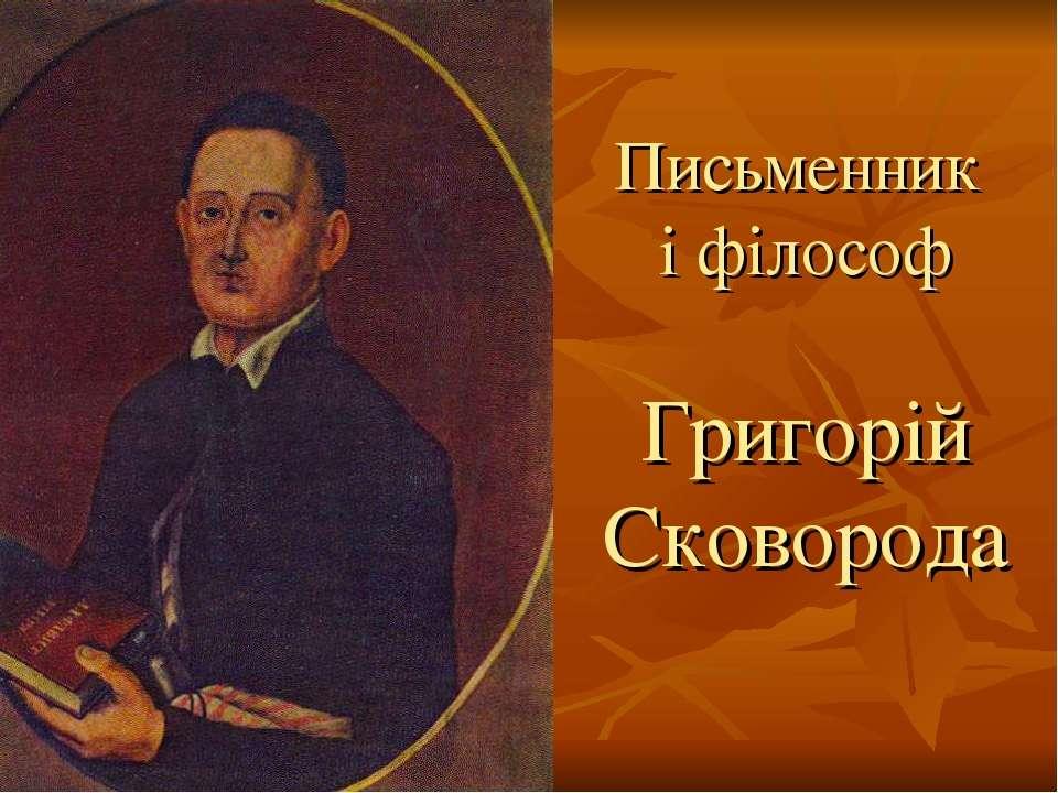 Письменник і філософ Григорій Сковорода