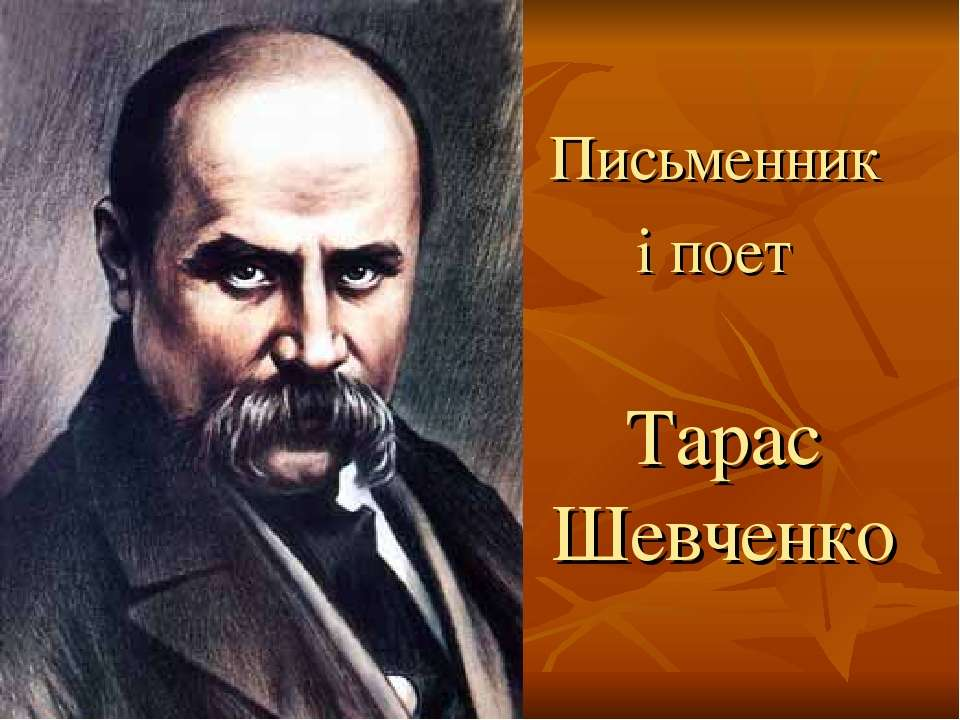 Письменник і поет Тарас Шевченко