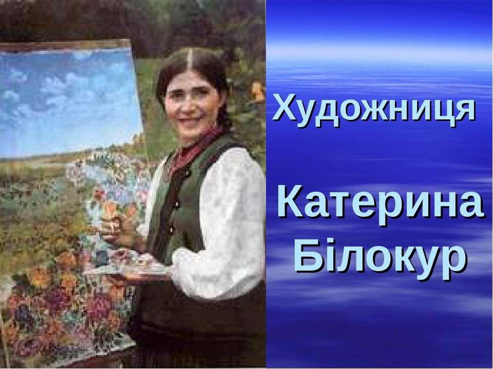 Художниця Катерина Білокур