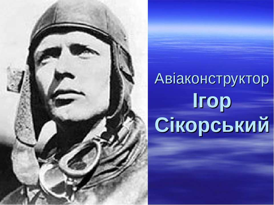 Авіаконструктор Ігор Сікорський