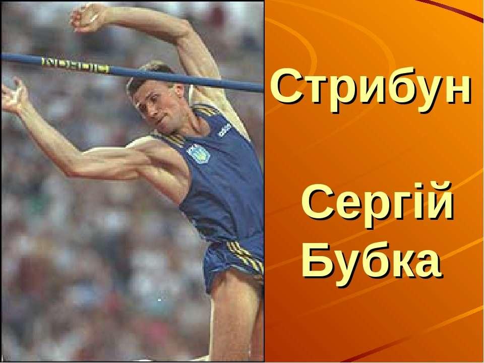 Стрибун Сергій Бубка