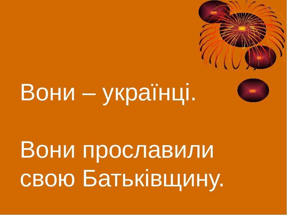 Вони – українці. Вони прославили свою Батьківщину.