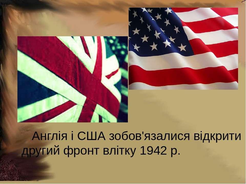 Англія і США зобов'язалися відкрити другий фронт влітку 1942 р.