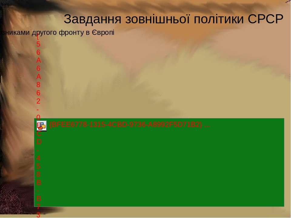 Завдання зовнішньої політики СРСР