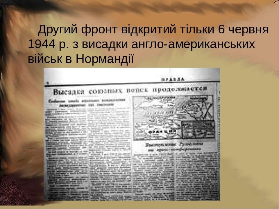 Другий фронт відкритий тільки 6 червня 1944 р. з висадки англо-американських ...