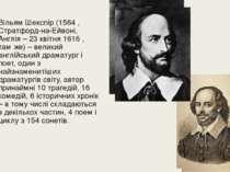 Вільям Шекспір (1564 , Стратфорд-на-Ейвоні, Англія – 23 квітня 1616 , там же)...
