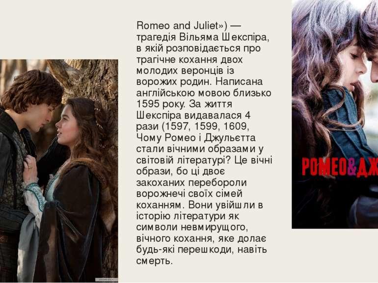 Romeo and Juliet») — трагедія Вільяма Шекспіра, в якій розповідається про тра...