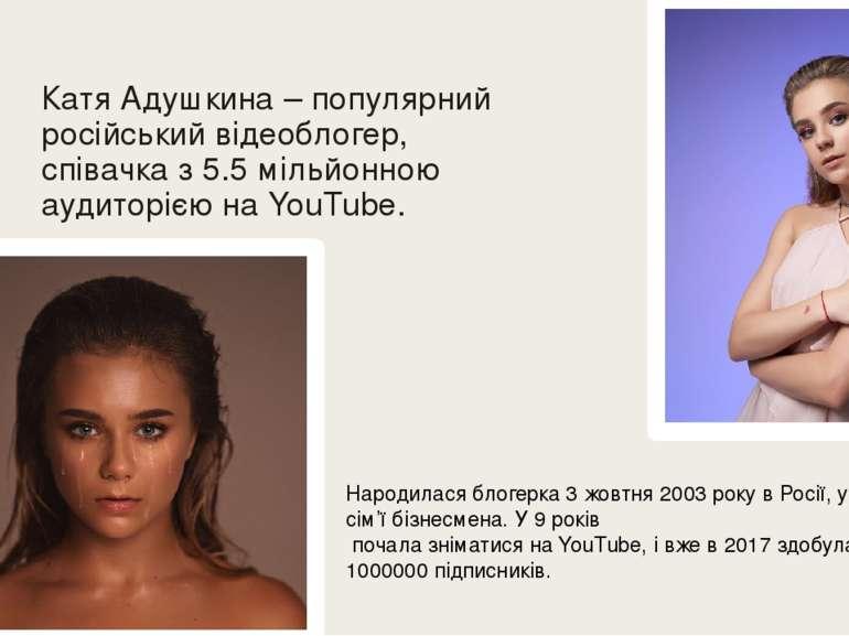Катя Адушкина – популярний російський відеоблогер, співачка з 5.5 мільйонною ...