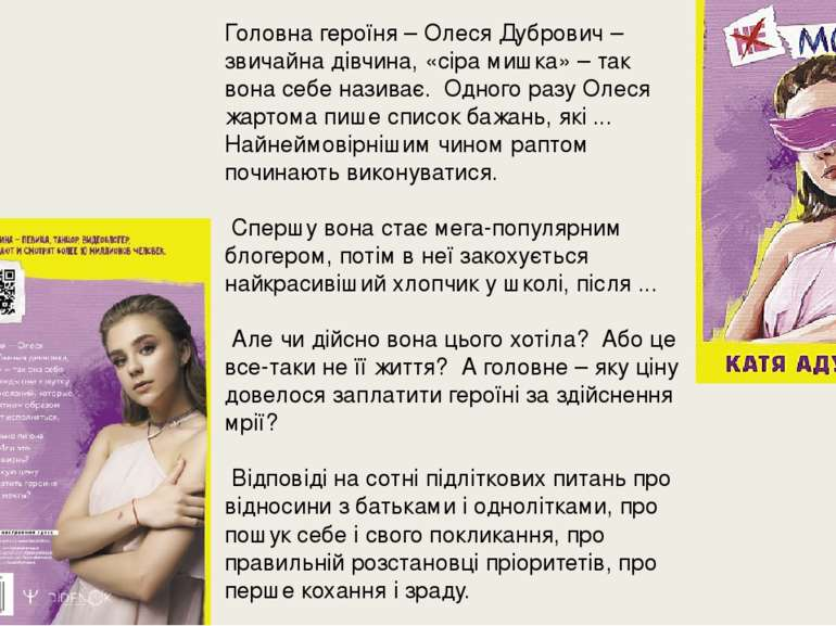 Головна героїня – Олеся Дубрович – звичайна дівчина, «сіра мишка» – так вона ...