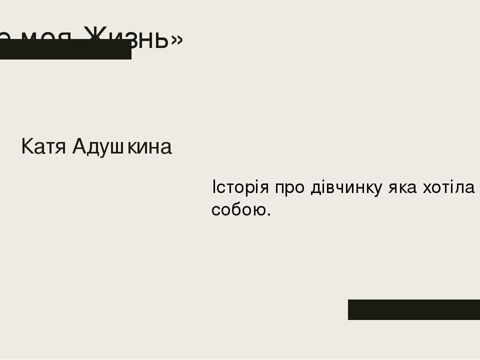 «Не моя Жизнь» Катя Адушкина Історія про дівчинку яка хотіла бути собою.