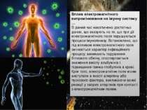 Вплив електромагнітного випромінювання на імунну систему … В даний час накопи...