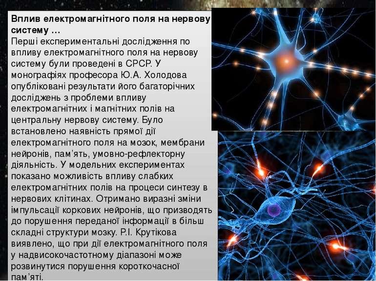 Вплив електромагнітного поля на нервову систему … Перші експериментальні досл...