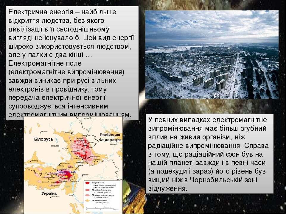 Електрична енергія – найбільше відкриття людства, без якого цивілізації в її ...