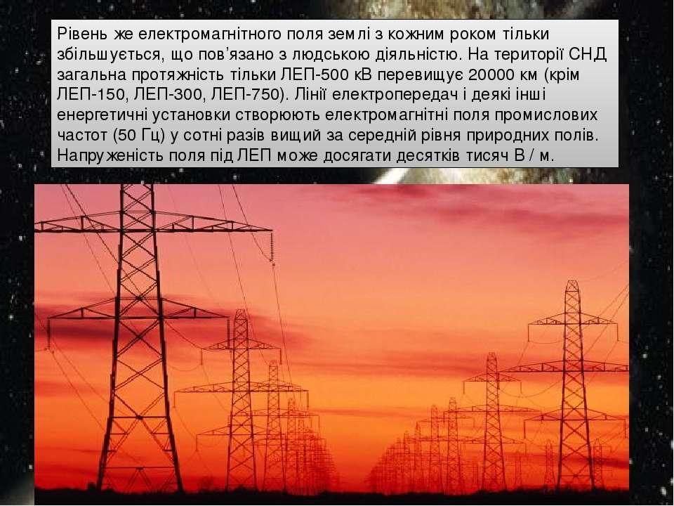 Рівень же електромагнітного поля землі з кожним роком тільки збільшується, що...