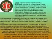 Агонія - характеризується короткотривалою активізацією всіх структур головног...