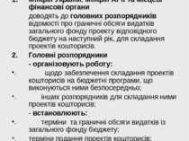 2. Порядок складання, розгляду і затвердження кошторисів Мінфін України, Мінф...