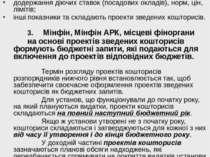 - контролюють: законність та правильність розрахунків показників проектів кош...