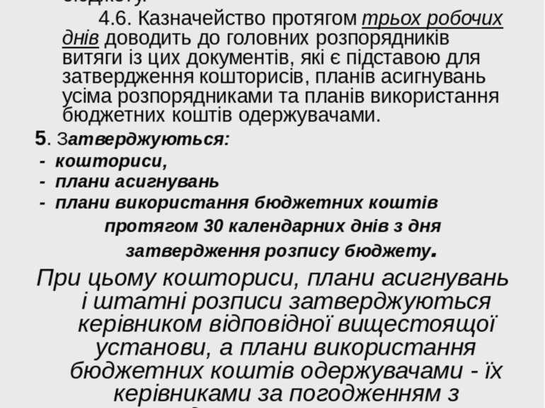 4.5. Міністерство фінансів надсилає Державному казначейству для реєстрації, о...