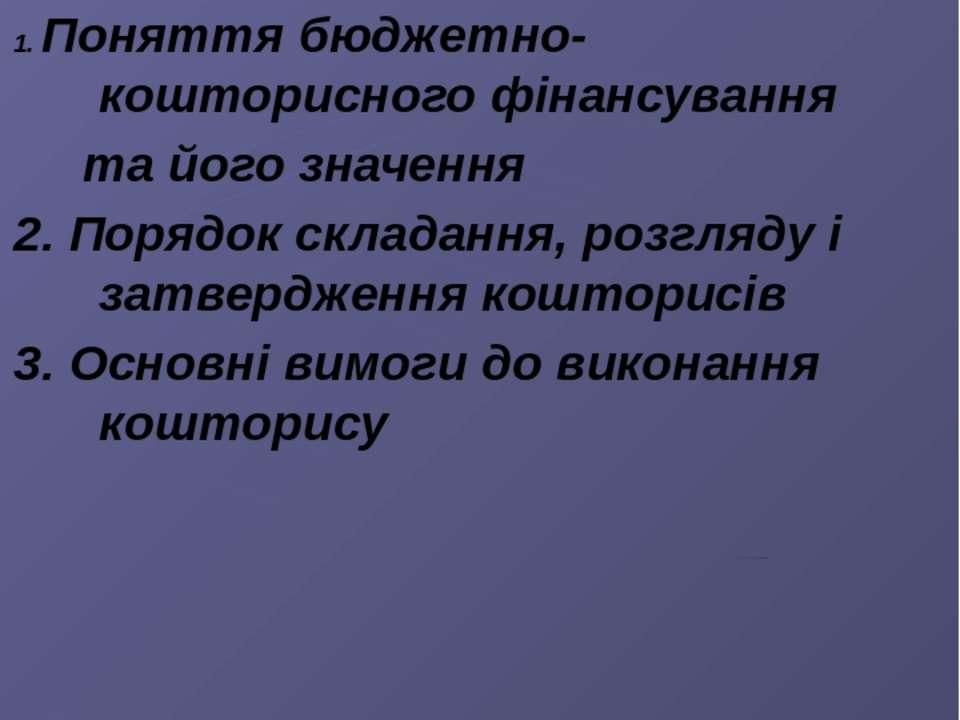 БЮДЖЕТНО-КОШТОРИСНЕ ФІНАНСУВАННЯ План 1. Поняття бюджетно-кошторисного фінанс...