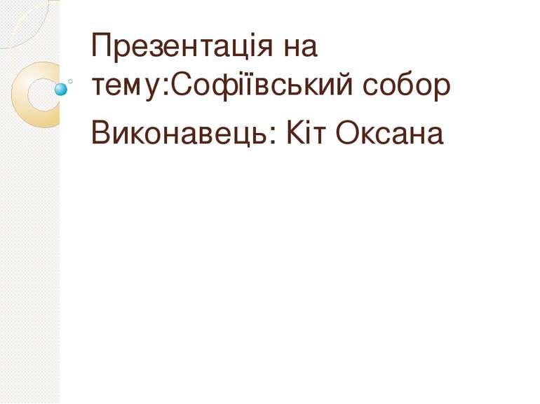 Презентація на тему:Софіївський собор Виконавець: Кіт Оксана