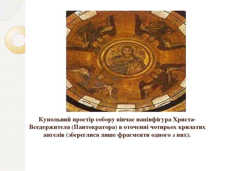 Купольний простір собору вінчає напівфігура Христа-Вседержителя (Пантократора...
