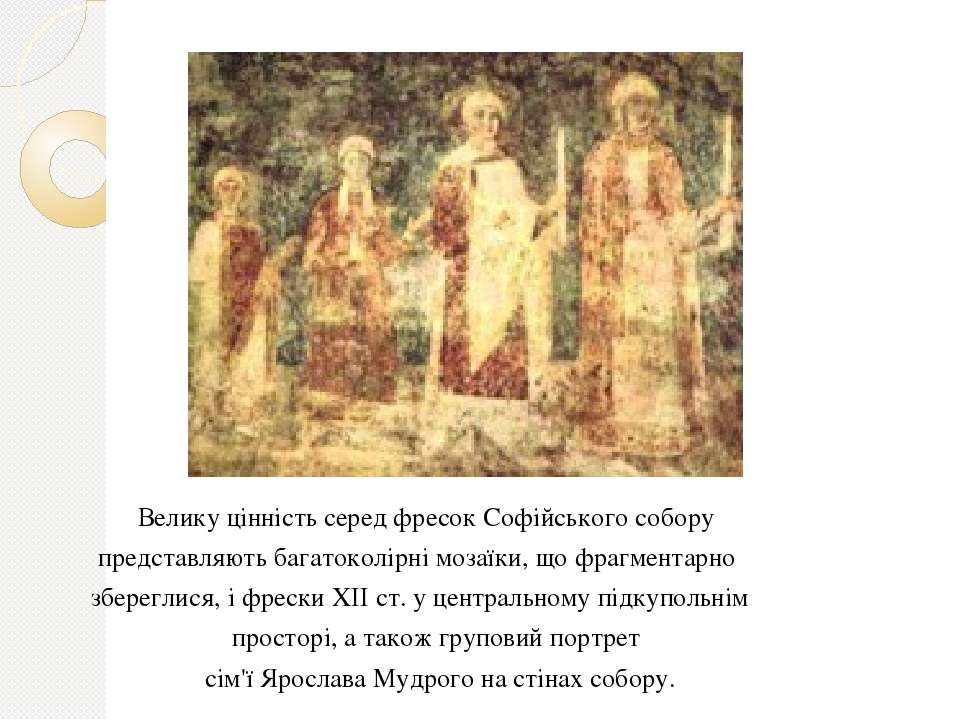 Велику цінність серед фресок Софійського собору представляють багатоколірні м...