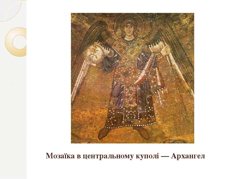 Мозаїка в центральному куполі— Архангел