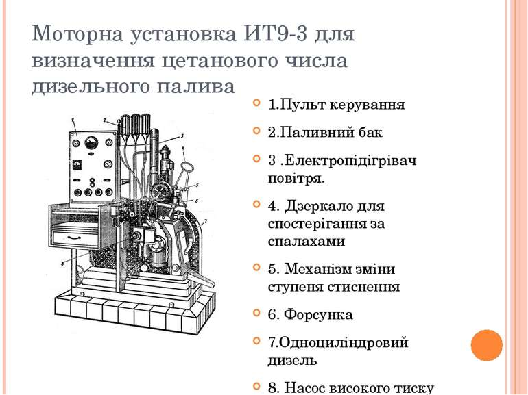 Моторна установка ИТ9-3 для визначення цетанового числа дизельного палива 1.П...