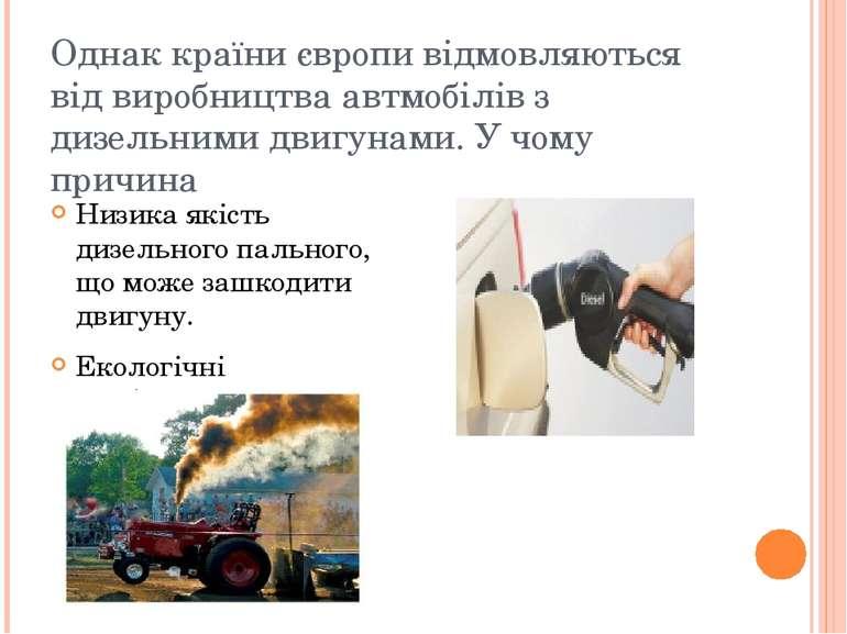 Однак країни європи відмовляються від виробництва автмобілів з дизельними дви...