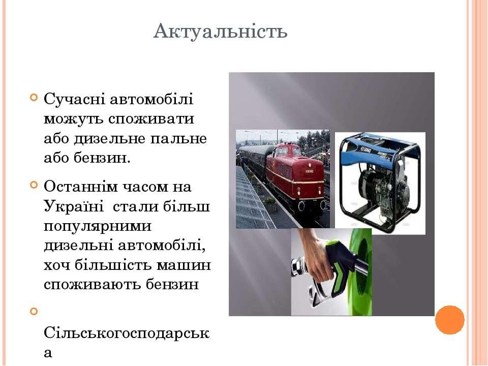 Актуальність Сучасні автомобілі можуть споживати або дизельне пальне або бенз...
