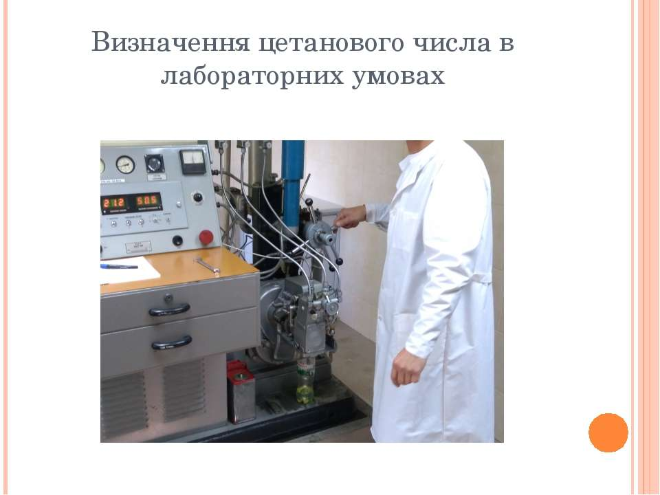 Визначення цетанового числа в лабораторних умовах