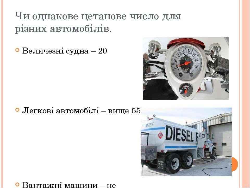 Чи однакове цетанове число для різних автомобілів. Величезні судна – 20 Легко...