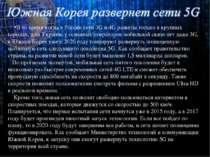 В то время когда в России сети 3G и 4G развиты только в крупных городах, а на...