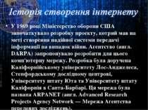 У 1969 році Міністерство оборони США започаткувало розробку проекту, котрий м...