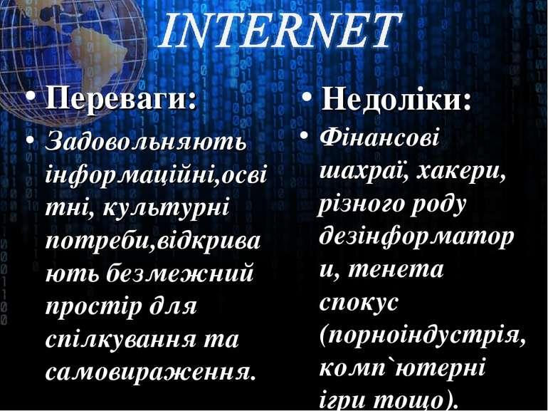 Переваги: Недоліки: Задовольняють інформаційні,освітні, культурні потреби,від...