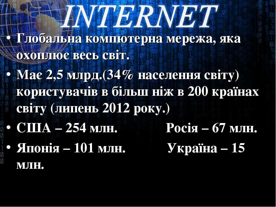 Глобальна компютерна мережа, яка охоплює весь світ. Має 2,5 млрд.(34% населен...