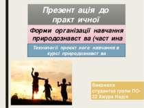 Презентація до практичної Форми організації навчання природознавства (частина...