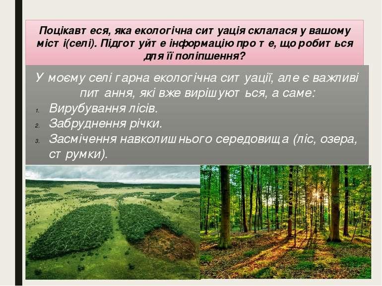 Поцікавтеся, яка екологічна ситуація склалася у вашому місті(селі). Підготуйт...
