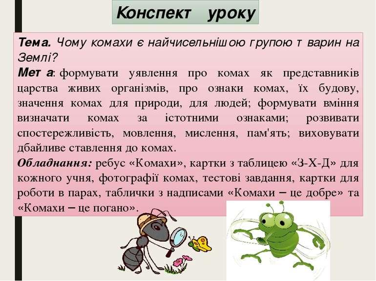 Конспект уроку Тема. Чому комахи є найчисельнішою групою тварин на Землі? Мет...