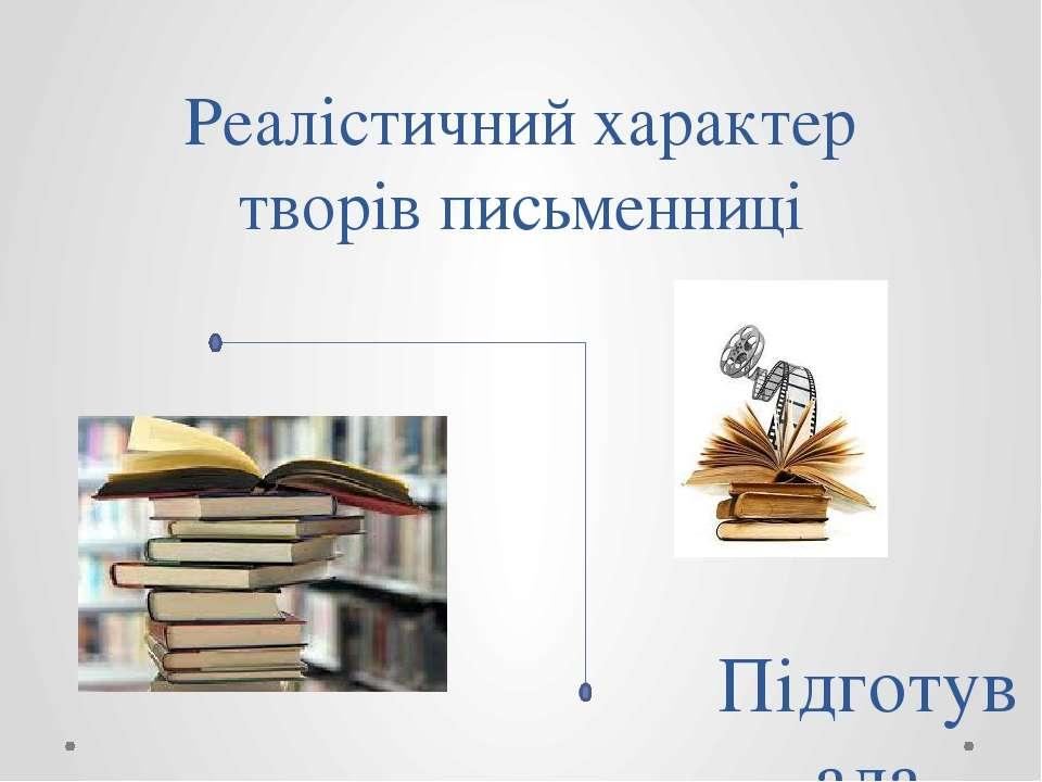 Реалістичний характер творів письменниці Підготувала студентка 351 групи Крюк...