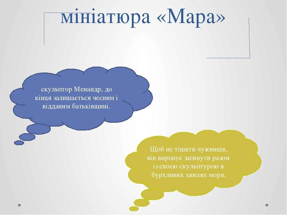 мініатюра «Мара» скульптор Менандр, до кінця залишається чесним і відданим ба...